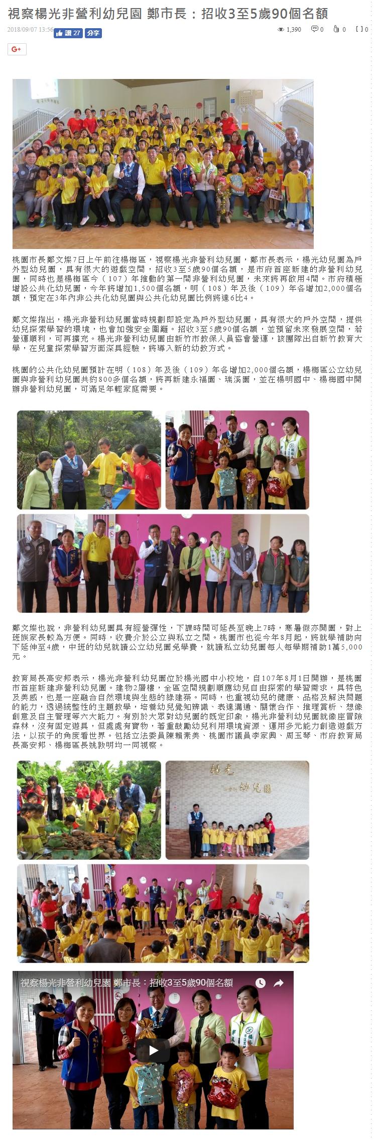 視察楊光非營利幼兒園 鄭市長:招收3至5歲90個名額
