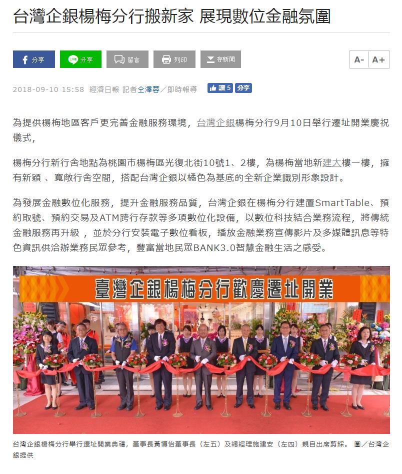 台灣企銀楊梅分行搬新家 展現數位金融氛圍