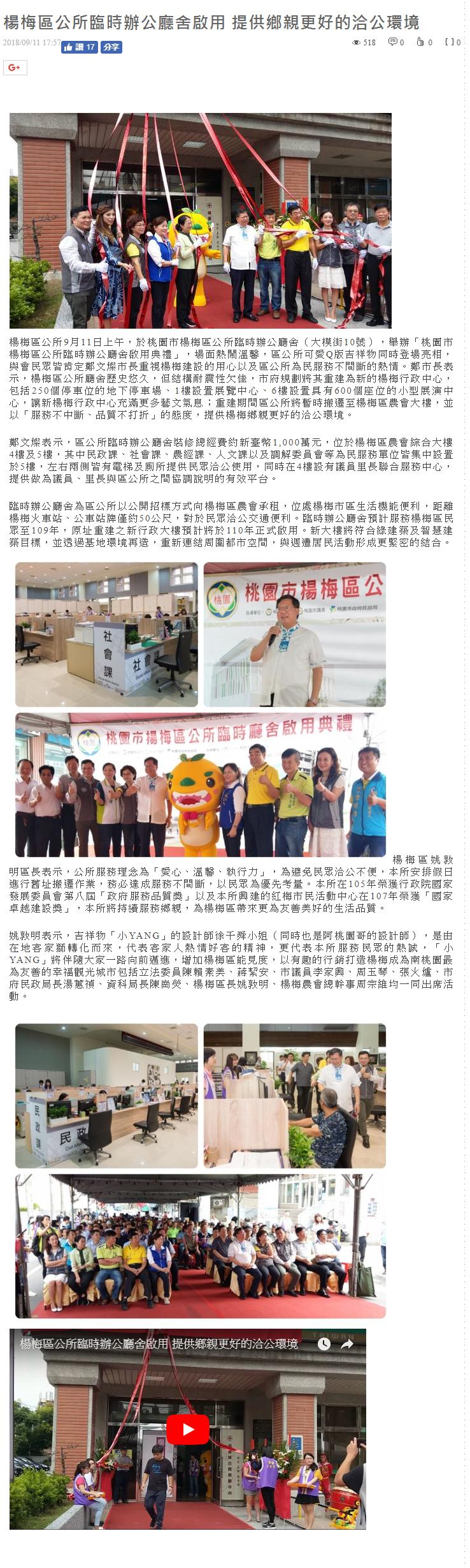 楊梅區公所臨時辦公廳舍啟用 提供鄉親更好的洽公環境