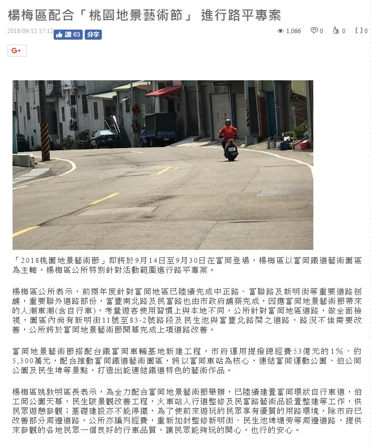 楊梅區配合「桃園地景藝術節」 進行路平專案