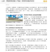 107年楊梅區9月新聞大事
