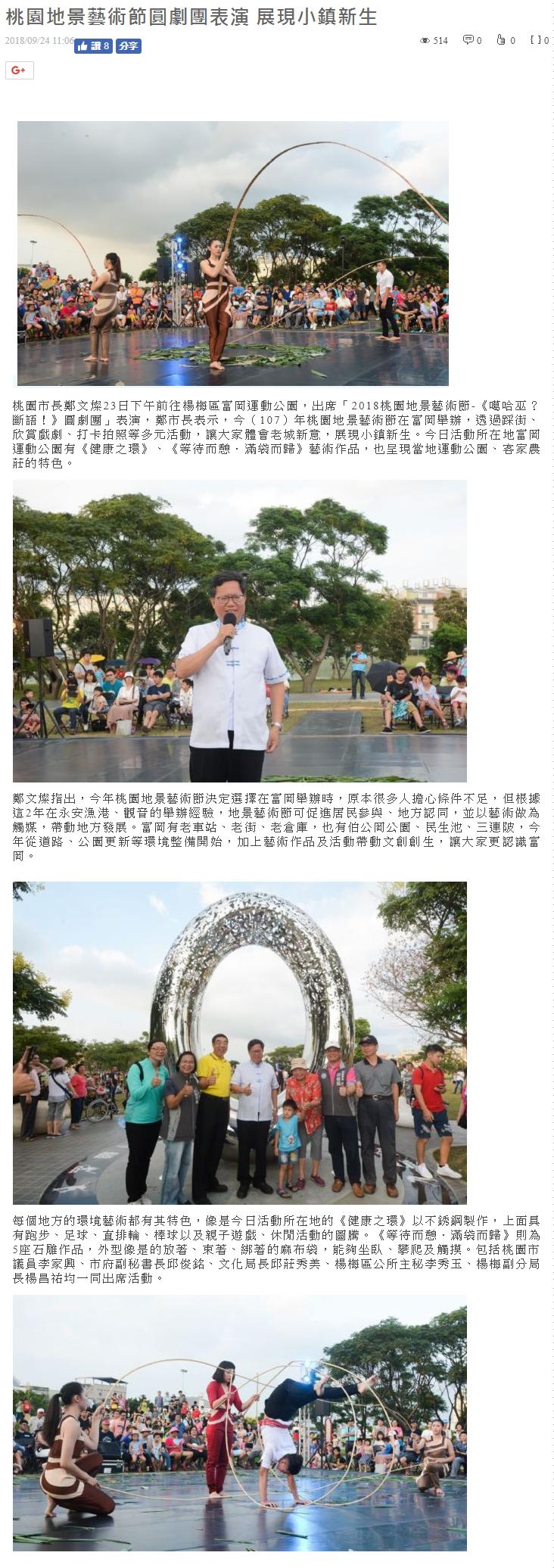 桃園地景藝術節圓劇團表演 展現小鎮新生