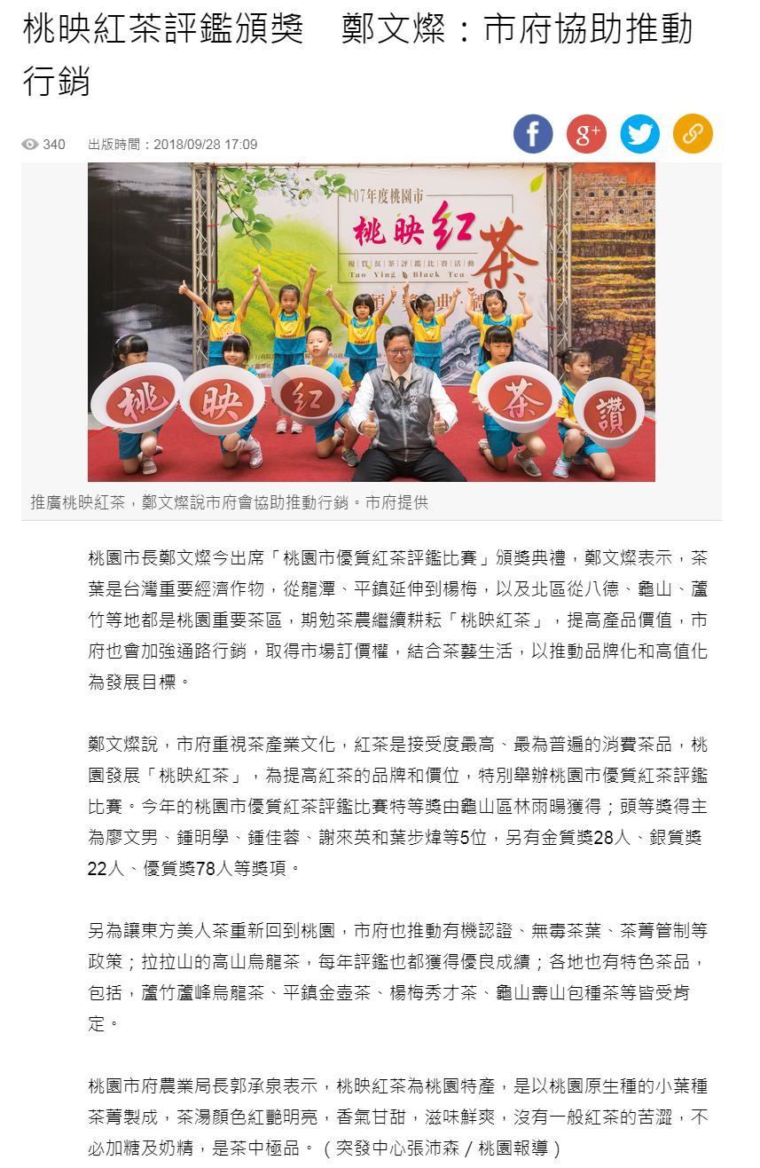 桃映紅茶評鑑頒獎 鄭文燦:市府協助推動行銷