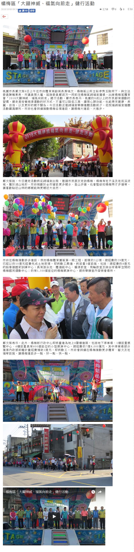 楊梅區「大顯神威、福氣向前走」健行活動