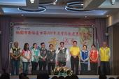桃園市楊梅區107年度重陽敬老表揚大會