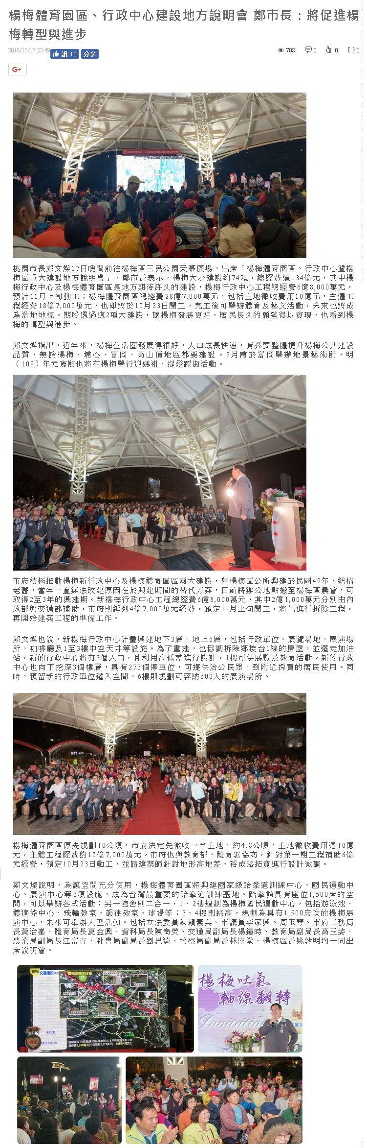 楊梅體育園區.行政中心建設地方說明會 鄭市長.將促進楊梅轉型與進步