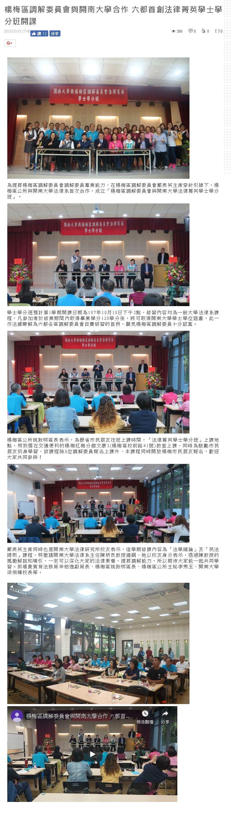 楊梅區調解委員會與開南大學合作 六都首創法律菁英學士學分班開課