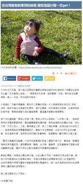 107年楊梅區10月新聞大事