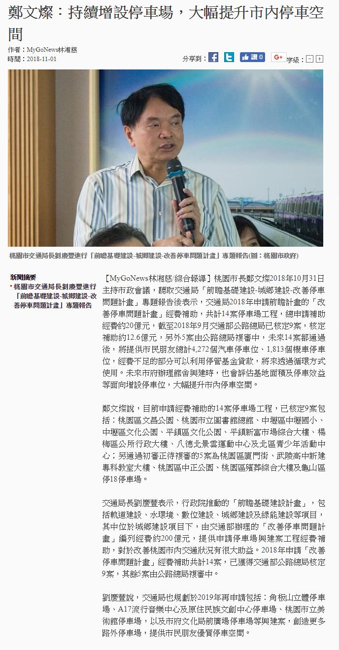 鄭文燦:持續增設停車場,大幅提升市內停車空間||