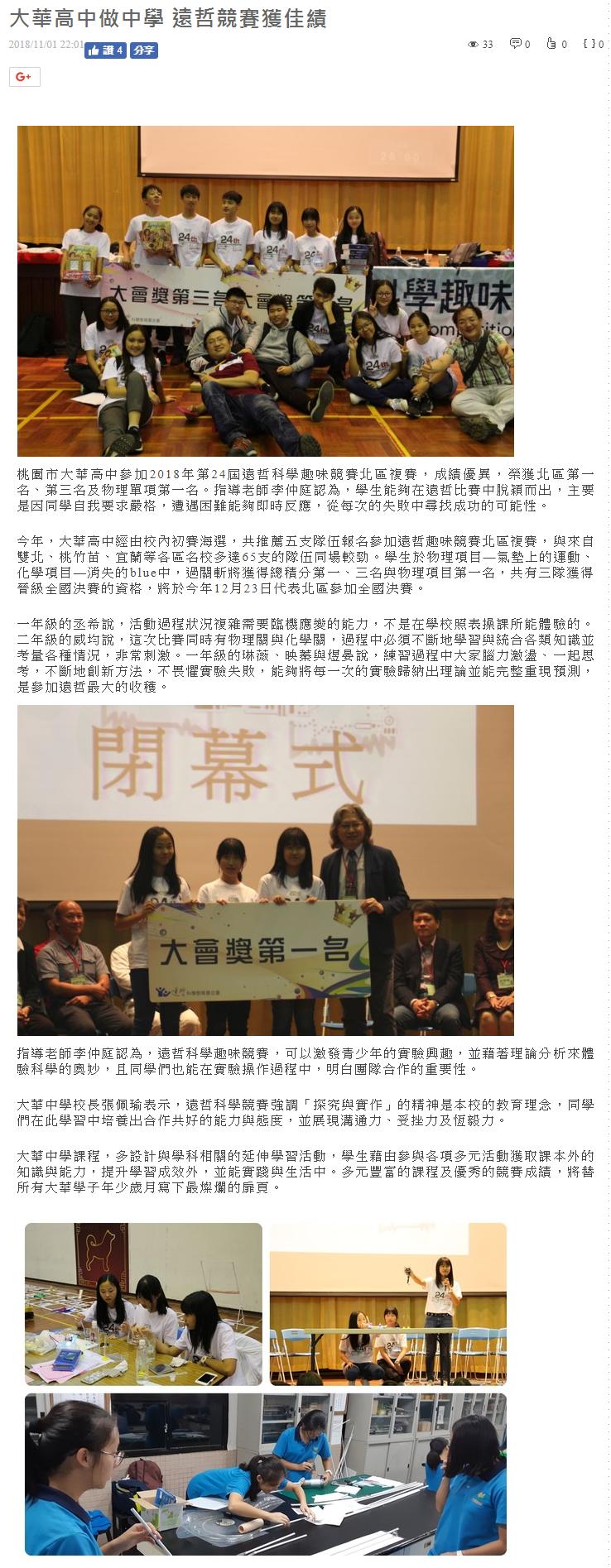 大華高中做中學 遠哲競賽獲佳績