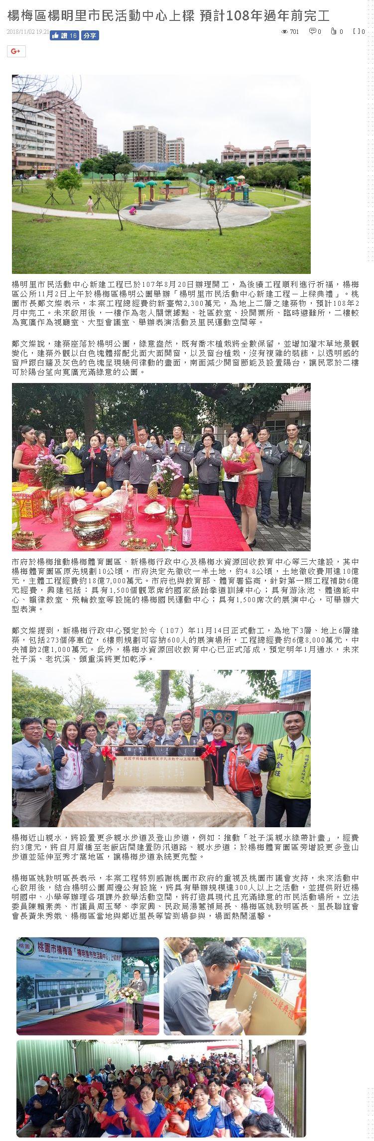 楊梅區楊明里市民活動中心上樑 預計108年過年前完工