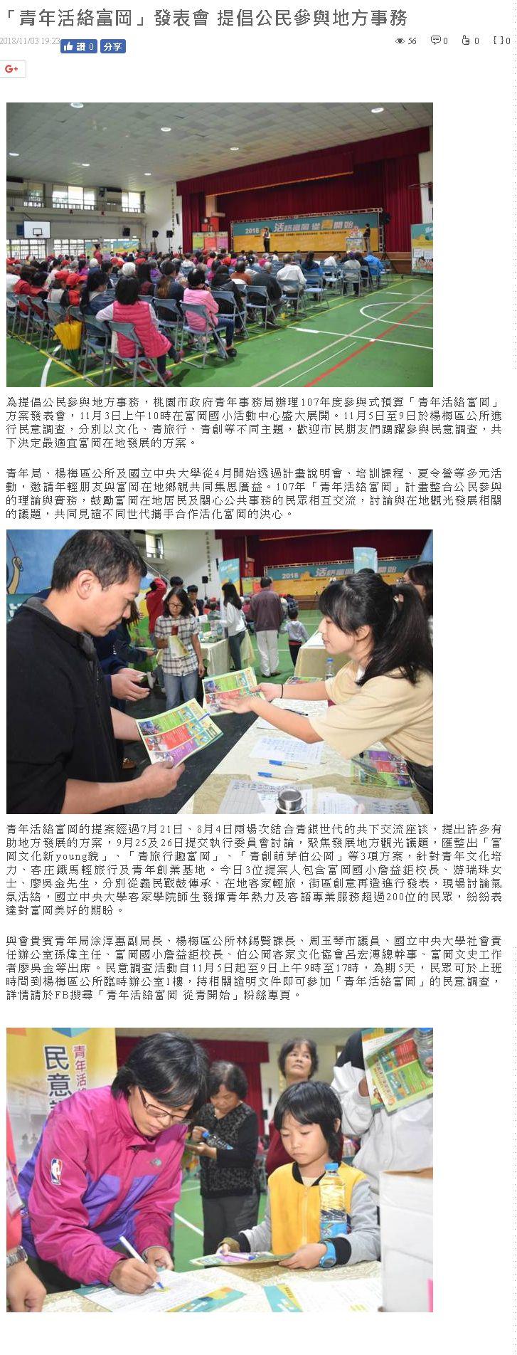 青年活絡富岡發表會 提倡公民參與地方事務