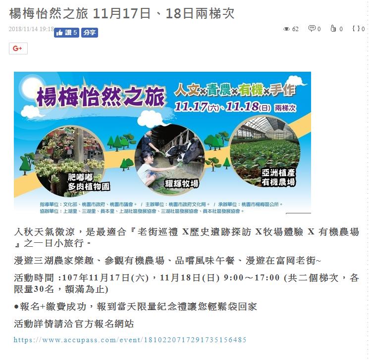 楊梅怡然之旅 11月17日、18日兩梯次