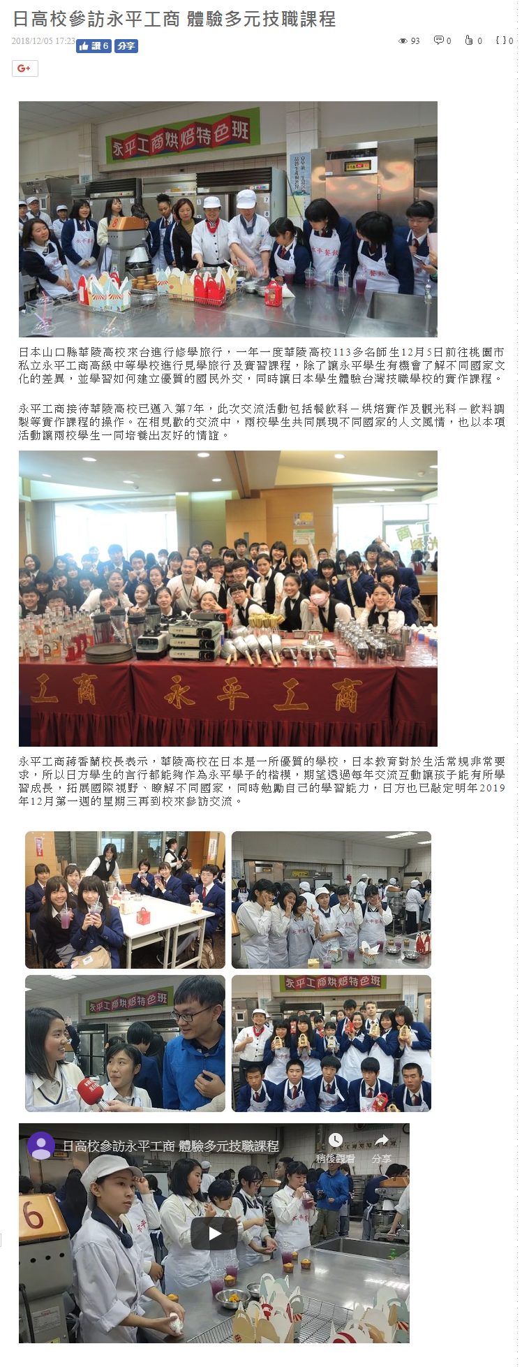 日高校參訪永平工商 體驗多元技職課程