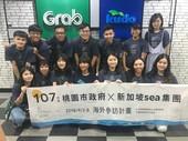 青年實習、海外參訪成果分享會
