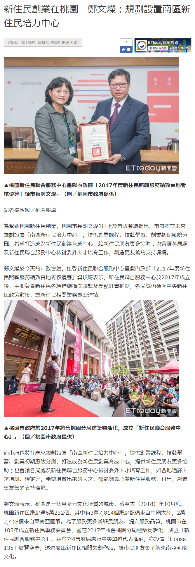 新住民創業在桃園 鄭文燦:規劃設置南區新住民培力中心
