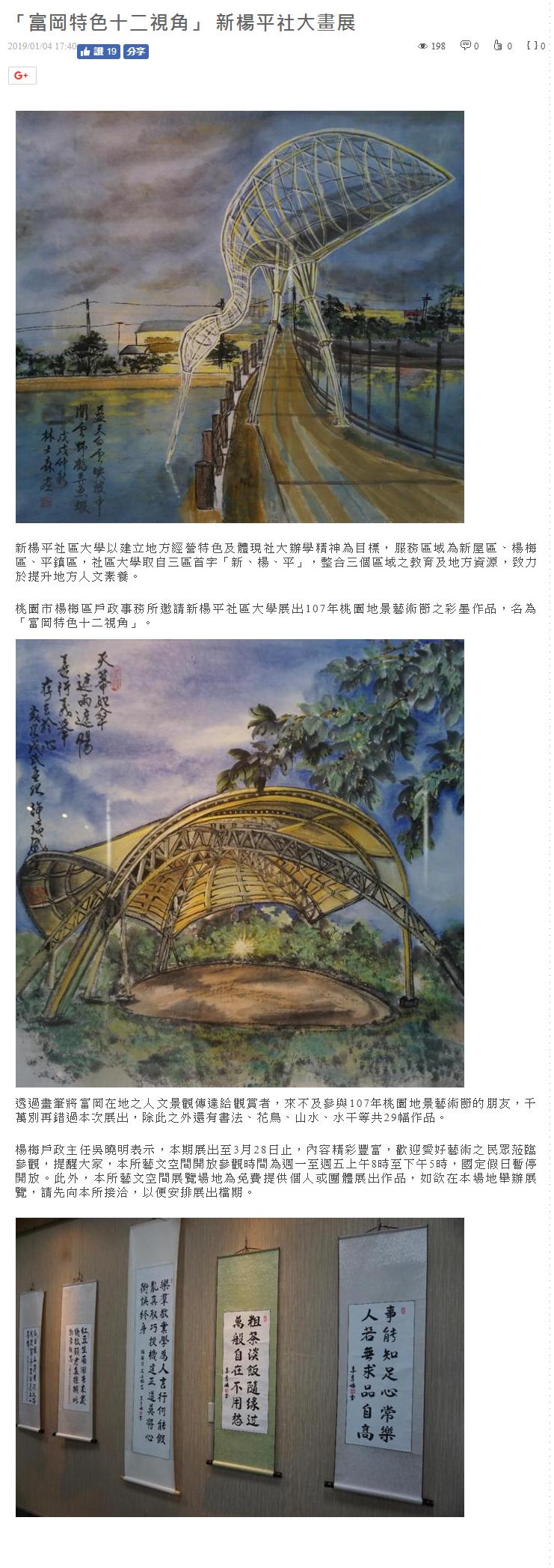 「富岡特色十二視角」 新楊平社大畫展