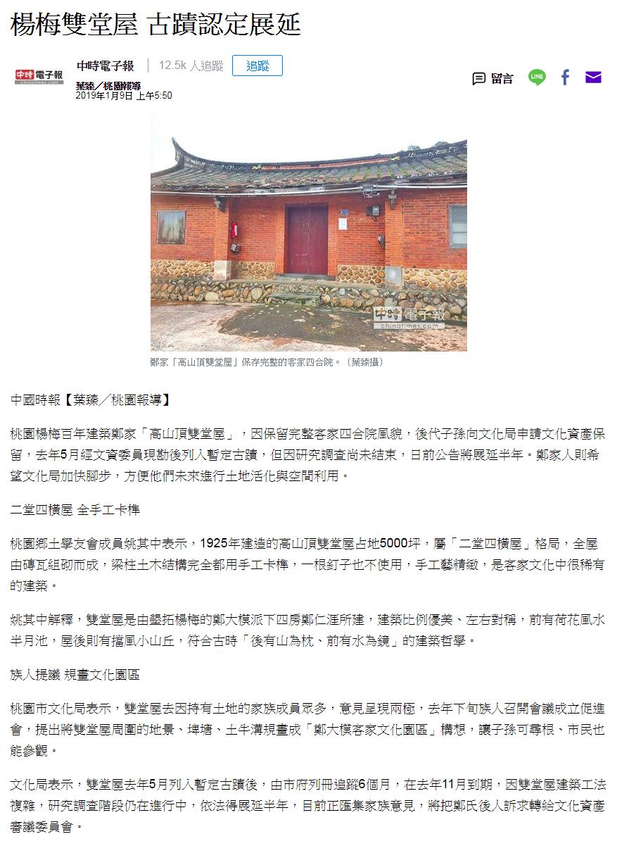 楊梅雙堂屋 古蹟認定展延