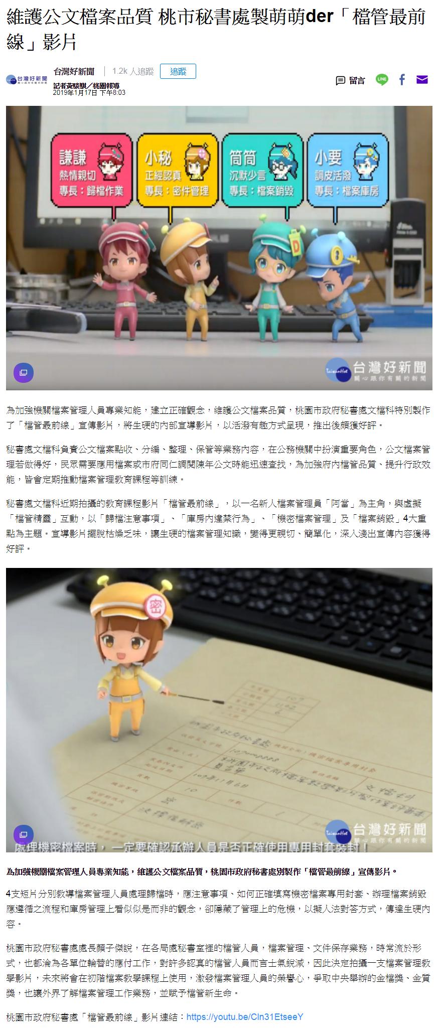 維護公文檔案品質 桃市秘書處製萌萌der「檔管最前線」影片