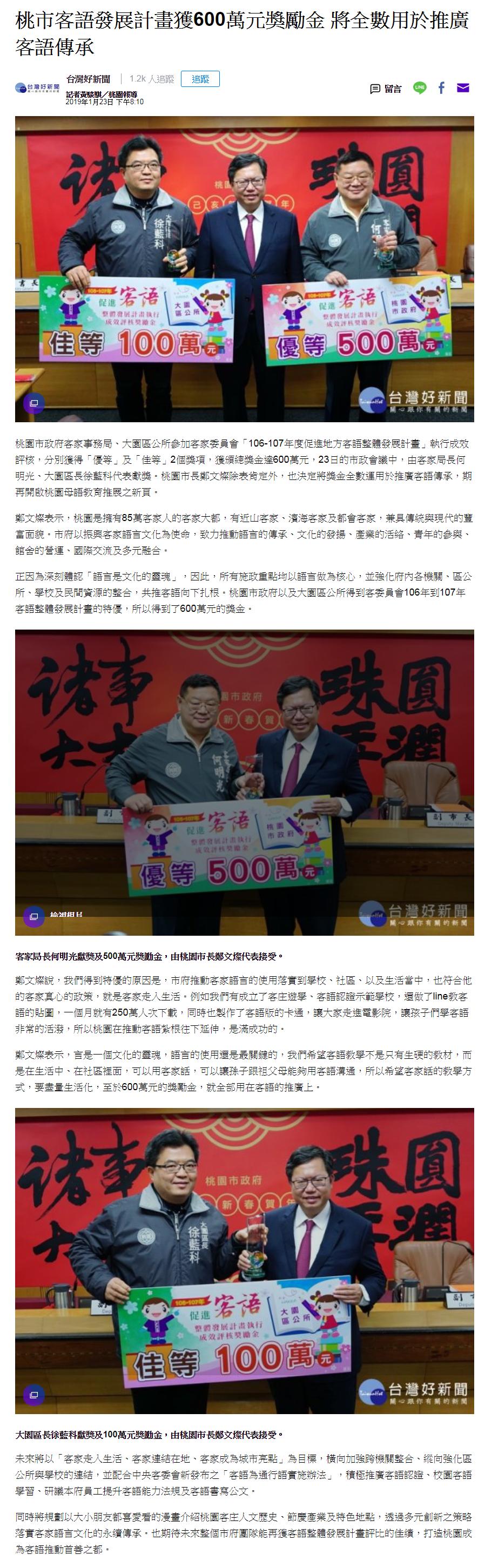 桃市客語發展計畫獲600萬元獎勵金 將全數用於推廣客語傳承