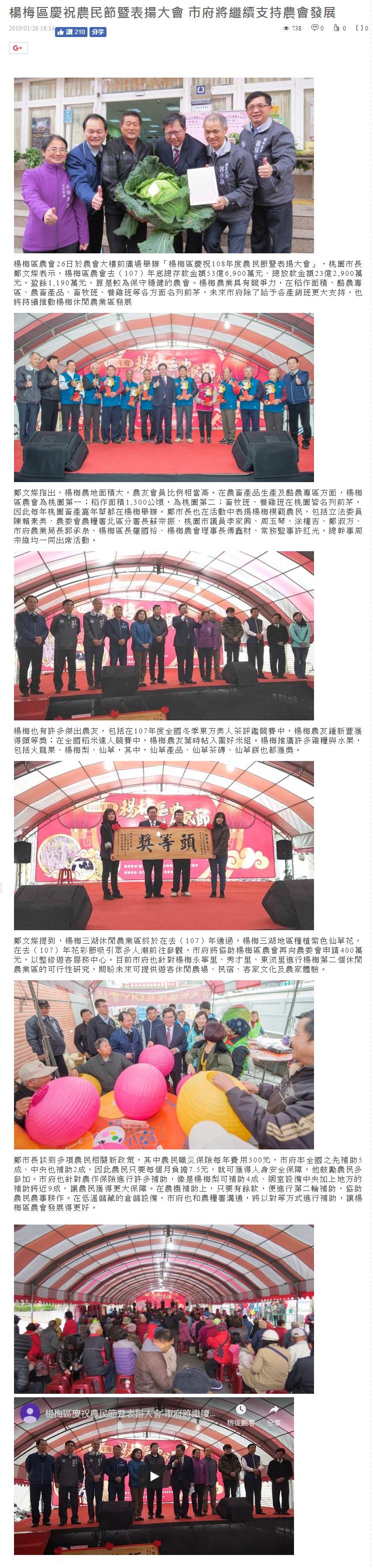 楊梅區慶祝農民節暨表揚大會 市府將繼續支持農會發展