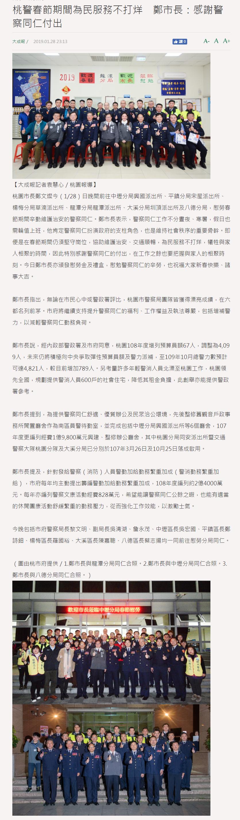 桃警春節期間為民服務不打烊 鄭市長:感謝警察同仁付出