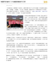108年楊梅區1月新聞大事