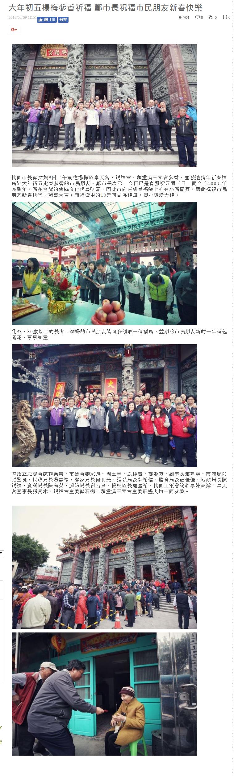 大年初五楊梅參香祈福 鄭市長祝福市民朋友新春快樂