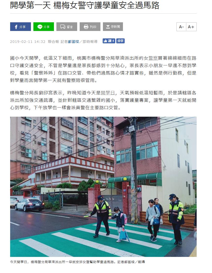 開學第一天 楊梅女警守護學童安全過馬路