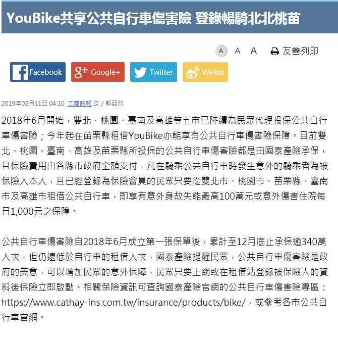 YouBike共享公共自行車傷害險 登錄暢騎北北桃苗