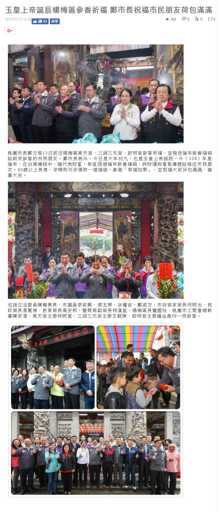 玉皇上帝誕辰楊梅區參香祈福 鄭市長祝福市民朋友荷包滿滿