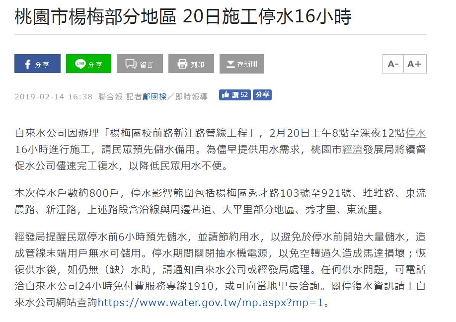 桃園市楊梅部分地區 20日施工停水16小時