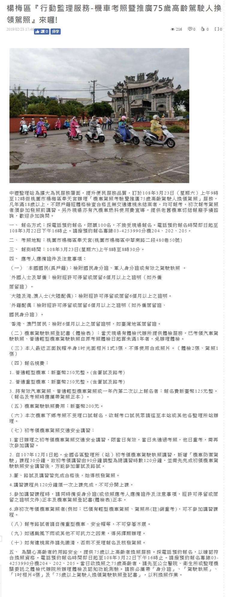 楊梅區『行動監理服務-機車考照暨推廣75歲高齡駕駛人換領駕照』來囉!