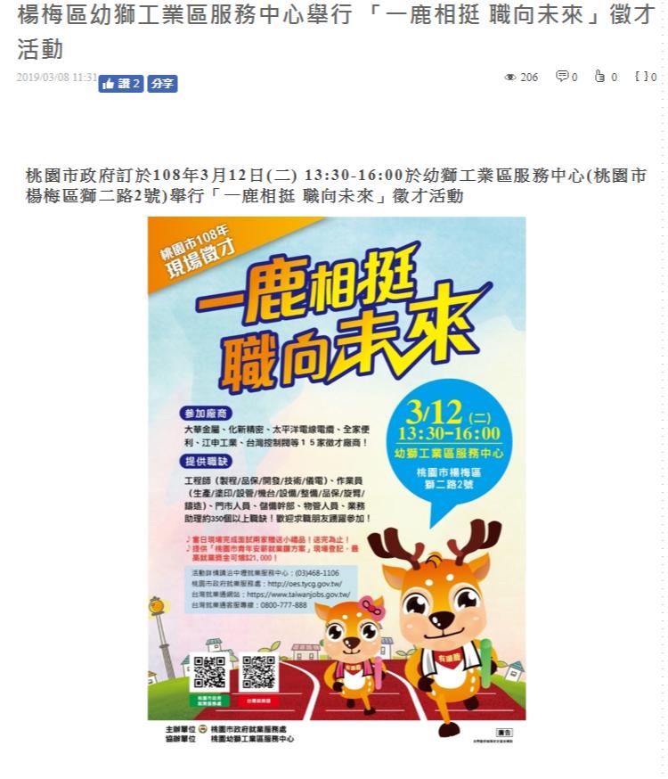 楊梅區幼獅工業區服務中心舉行 「一鹿相挺 職向未來」徵才活動