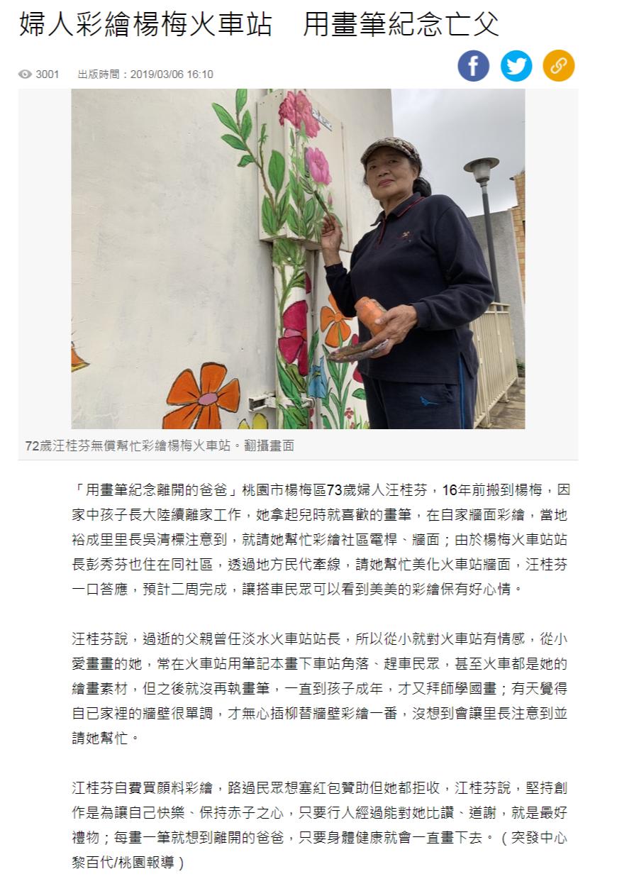 婦人彩繪楊梅火車站 用畫筆紀念亡父