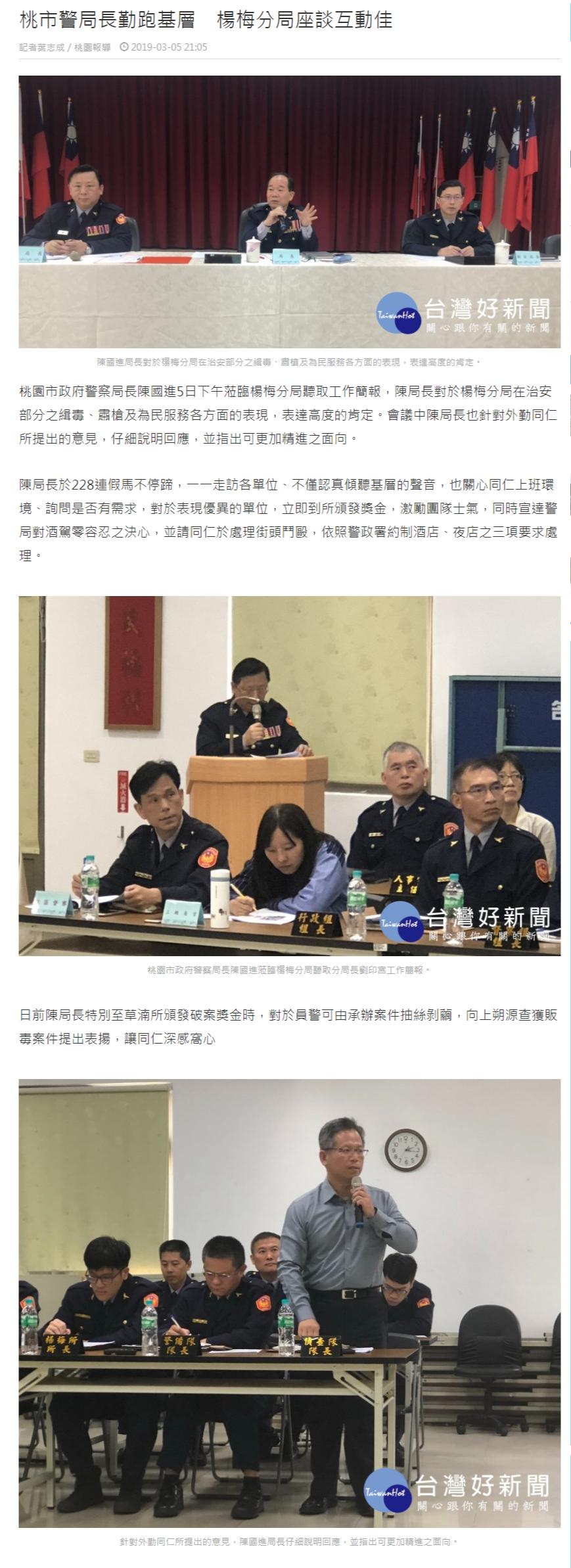 桃市警局長勤跑基層 楊梅分局座談互動佳