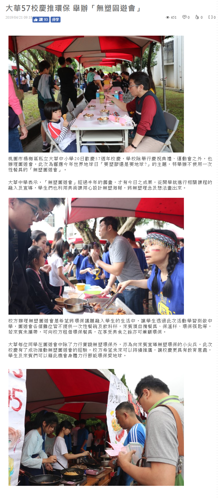 大華57校慶推環保 舉辦無塑園遊會