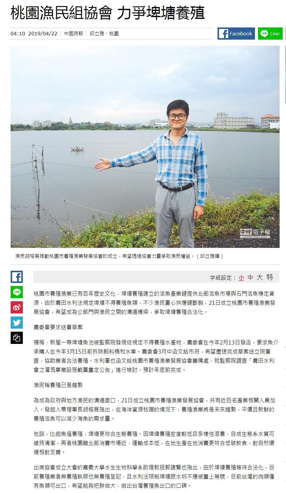 桃園漁民組協會 力爭埤塘養殖