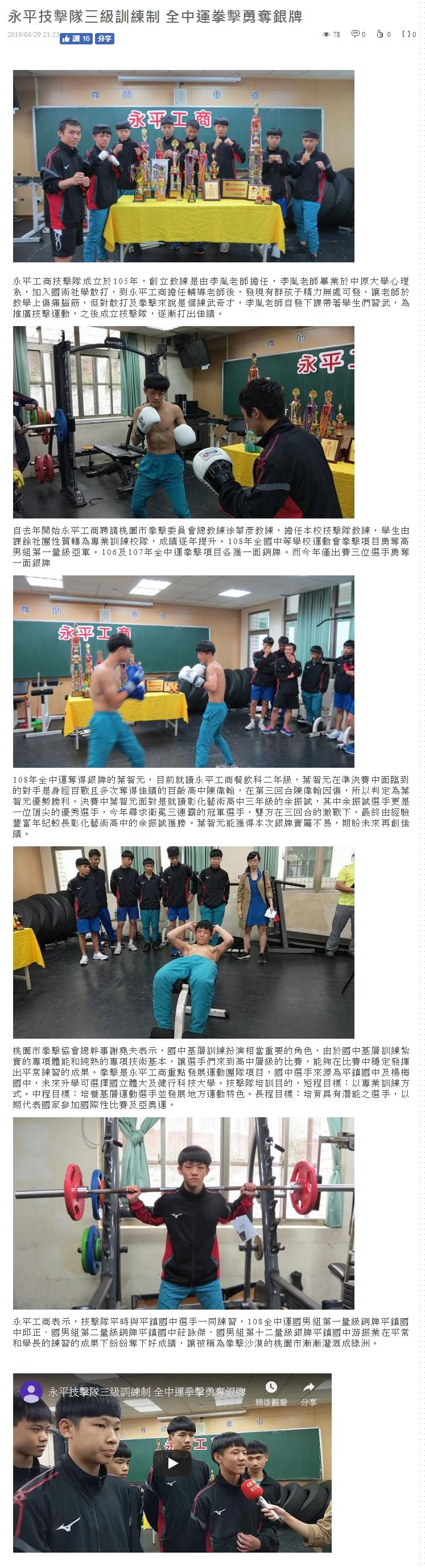 永平技擊隊三級訓練制 全中運拳擊勇奪銀牌