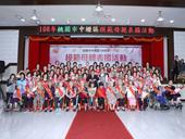 108年度桃園市中壢區模範母親表揚活動合影