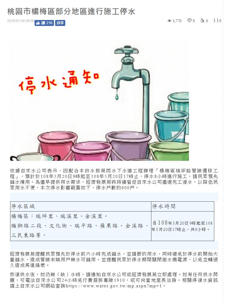 桃園市楊梅區部分地區進行施工停水