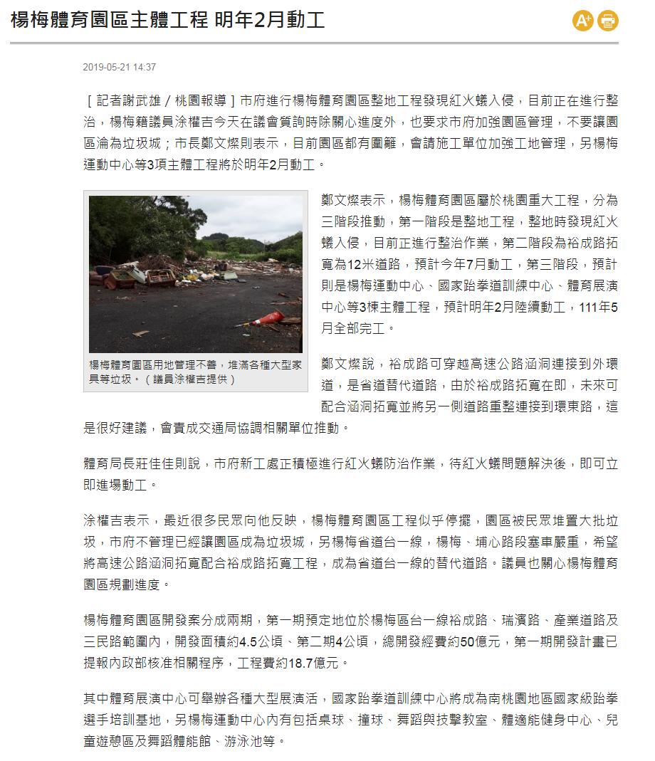 楊梅體育園區主體工程 明年2月動工