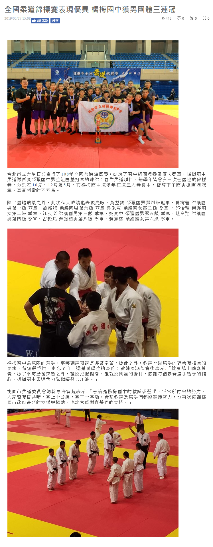 全國柔道錦標賽表現優異 楊梅國中獲男團體三連冠