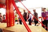楊梅茶業改良場日式宿舍及必要附屬設施修復及再利用工程開工典禮