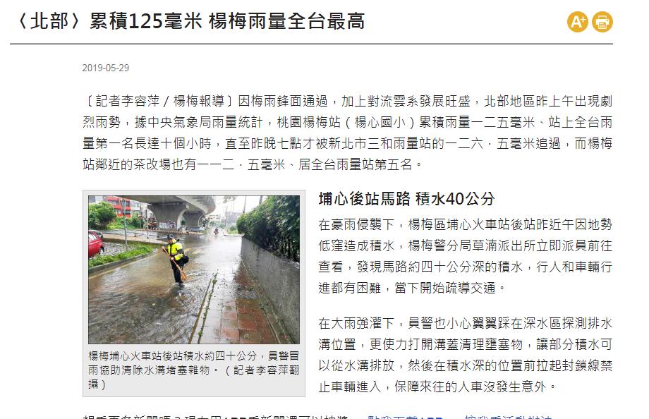 累積125毫米 楊梅雨量全台最高