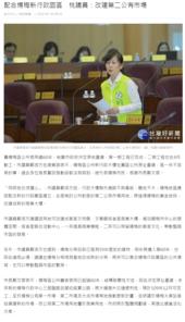 108年楊梅區5月新聞大事