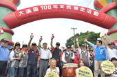 108年「大步健走溪畔同遊」大溪區全民健走活動