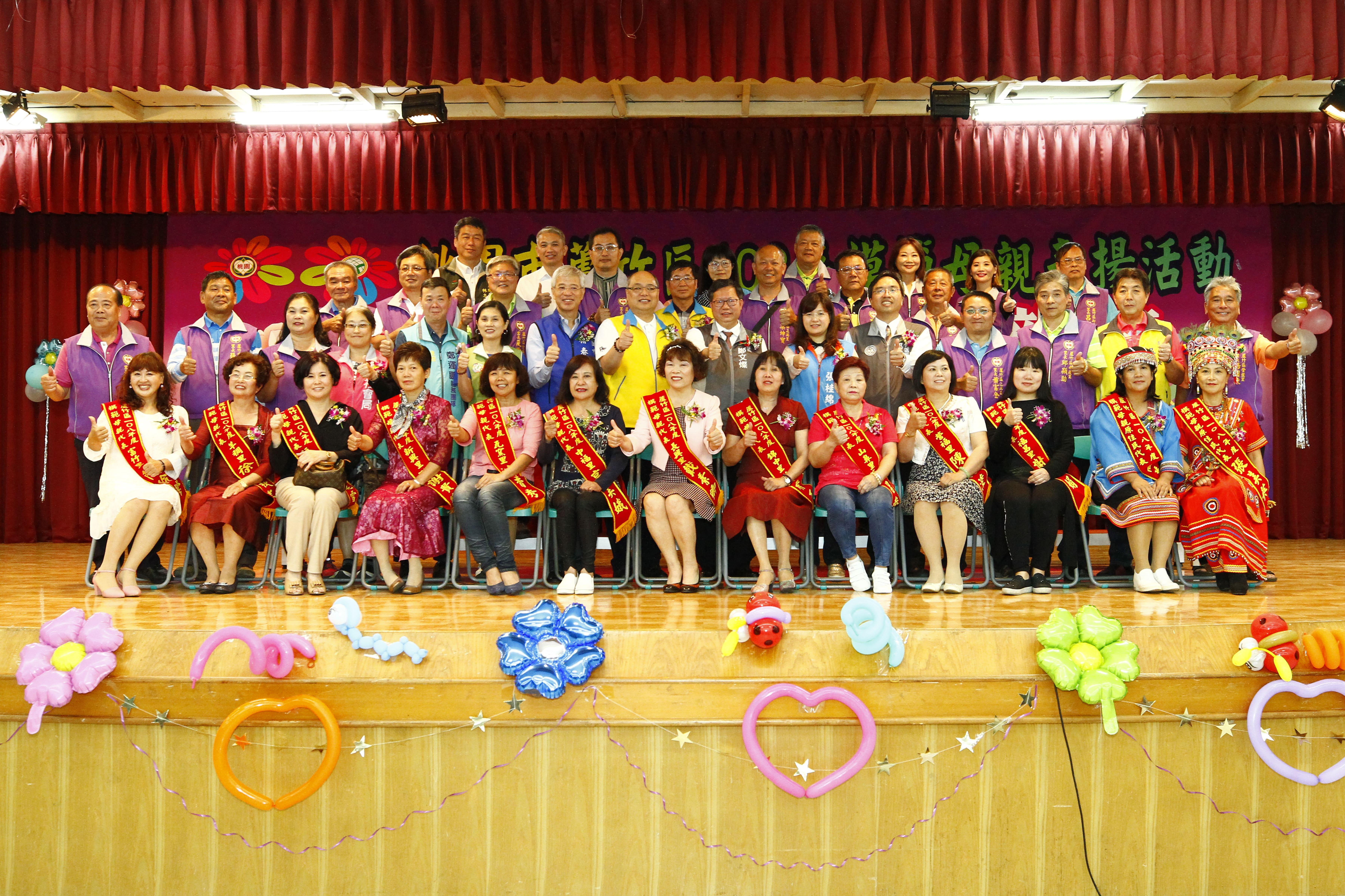 蘆竹區108年度模範母親表揚活動