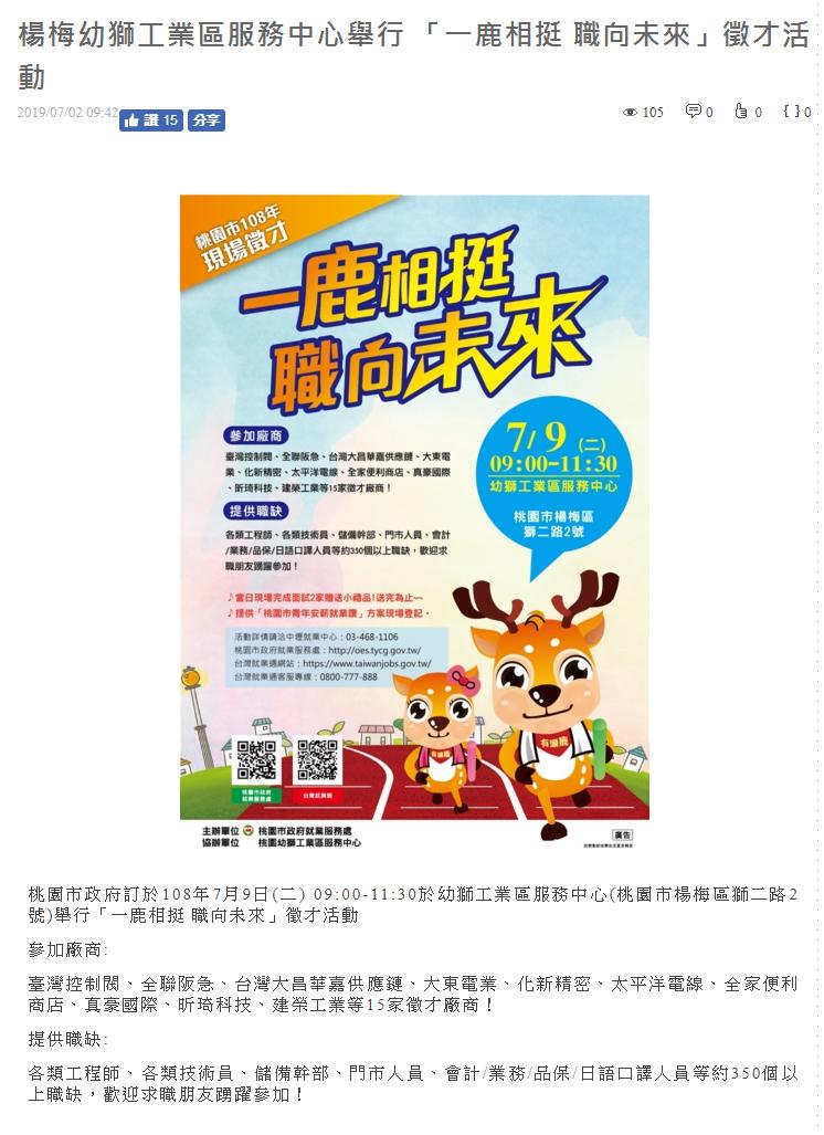 楊梅幼獅工業區服務中心舉行 「一鹿相挺 職向未來」徵才活動