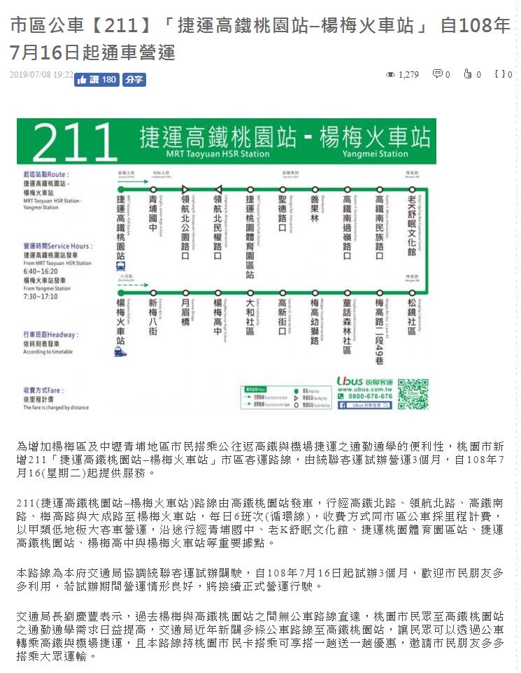 「捷運高鐵桃園站–楊梅火車站」 自108年7月16日起通車營運